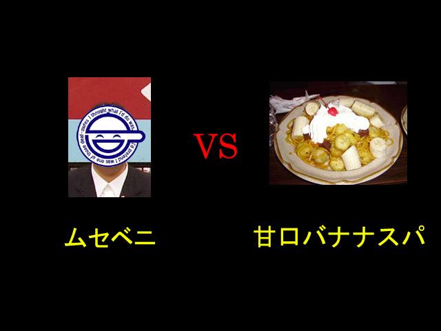 ムセベニ vs 甘口バナナスパ