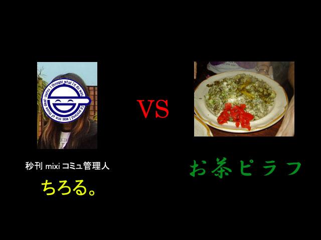 ちろる vs お茶ピラフ