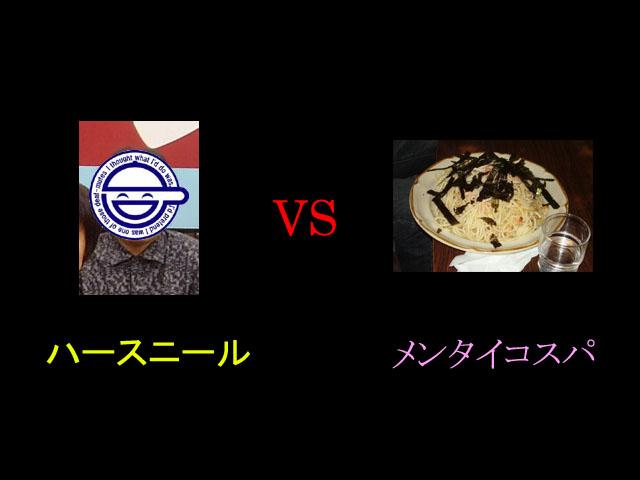 ハースニール vs メンタイスパ
