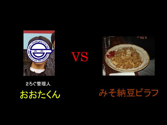 おおたくん vs みそ納豆ピラフ