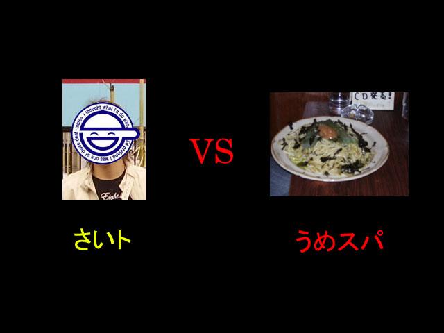 さいト vs うめスパ