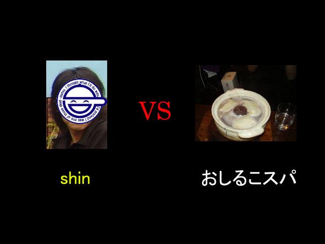 shin vs おしるこスパ