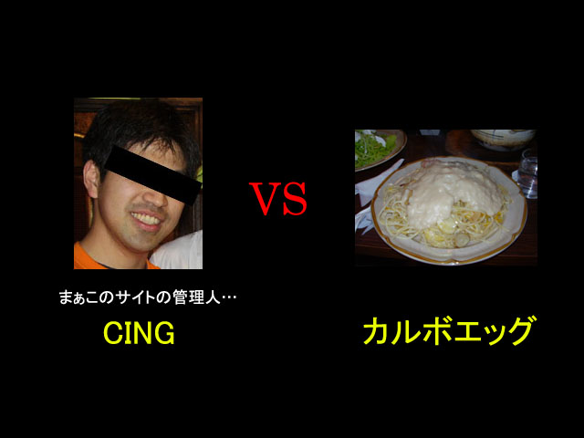 CING vs カルボエッグ