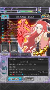 ゼロス☆5